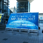 MF Tokyo プレス・板金フォーミング展①