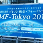 MF Tokyo プレス・板金フォーミング展②