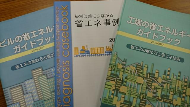 省エネルギーセンター発行の冊子