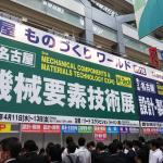 名古屋ものづくりワールド2018 ①